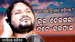 Photo of Odia Video Song Bhul Heigala by Human Sagar.
