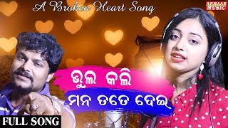 Photo of Odia Video Song Bhul Kali Mana Tate Dei by Jyotirmayee.