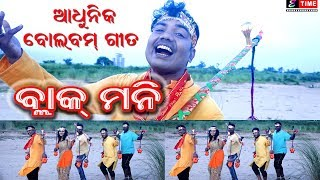 Photo of Odia Video Song Bolbam Song – Black money by Sricharan Mohanty.