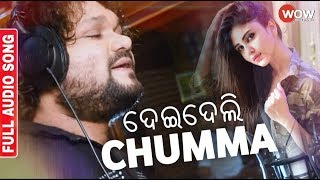 Photo of Odia Video Song Daidali Chumma Audio Song by Human Sagar
