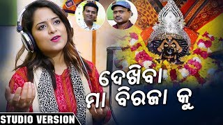 Photo of Odia Video Song Dekhiba Maa Biraja Ku (StudioVersion) by Amrita Nayak.