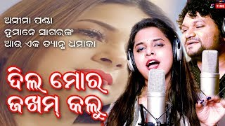 Photo of Odia Video Song Dil Mora Jakham Kalu Lo Gori Bili by Human Sagar, Asima Panda.