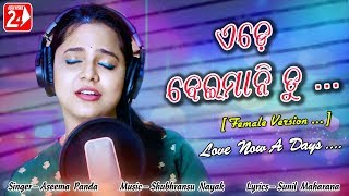 Photo of Odia Video Song Ede Beimani Tu Female by Aseema Panda.