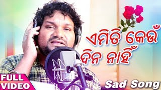 Photo of Odia Video Song Emiti Kou Dina Nahin (Studio Version) by Human Sagar.
