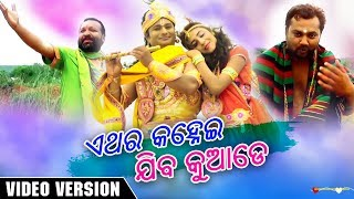 Photo of Odia Video Song E THARA KANHEI JIBA KUADE by Gaganbihari.