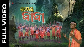 Photo of Odia Video Song Ganjei Baba (Bolbam Song) by Susant kumar.