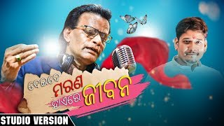 Photo of Odia Video Song Hayere Jibana Deide Marana (Studio Version) by Prasant Kumar Das.