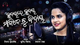 Photo of Odia Video Song Hrudayare hrudaya magine tu bidaya by Asima Panda.