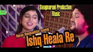 Photo of Odia Video Song ISHQ HEALA REA by Humane Sagar & Diptireakha.