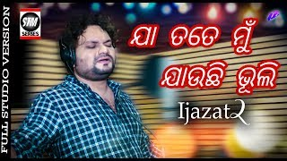 Photo of Odia Video Song Jaa Tate Mun Aajithu Jauchi Bhuli by Human Sagar