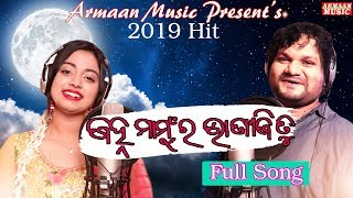 Photo of Odia Video Song Janha Mamu Bhaniji Tu by Human Sagar, Jyotirmayee.