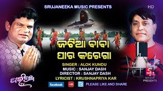 Photo of Odia Video Song Jatia Baba Par Karega (Shiv Bhajan) by Alok Kundu.