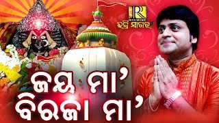 Photo of Odia Video Song Dayamayee Biraja Maa by Rabindra Mohapatra.