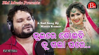 Photo of Odia Video Song Tu saja hebu Priya by Human Sagar.