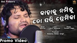Photo of Odia Video Song Kahaku Na Milu To Pari Premika by Human Sagar