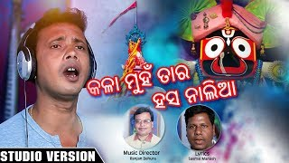 Photo of Odia Video Song Kala Muhan Tara Hasa Nalia Studio Version by KUNA.