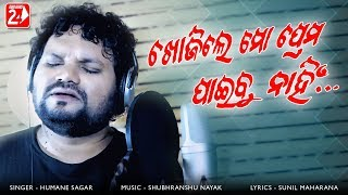 Photo of Odia Video Song Khojile Mo Prema Paibu Nahi Studio Version by Human Sagar
