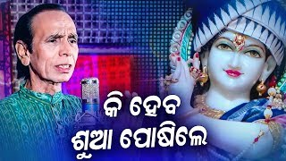 Photo of Odia Video Song Ki Heba Suaa Poshile by Dukhishyam Tripathy.