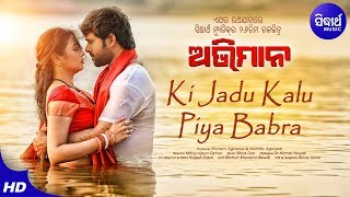 Photo of Odia Video Song Ki Jadu Kalu Piya Babra by Swayam Padhi & Nibedita.