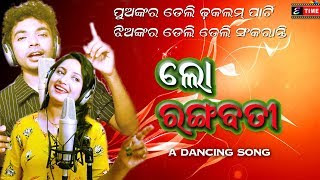 Photo of Odia Video Song LO RANGABATI by MANTU CHHURIA LOPAMUDRA.