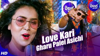 Photo of Odia Video Song Love Kari Gharu Palei Asichi by Navya Jaiti.