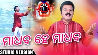 Photo of Odia Video Song Madhava He Madhava by Krushna Chandra.