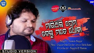 Photo of Odia Video Song Maagithili Prema Delu Mote Dhoka ( Studio Version) by Human Sagar