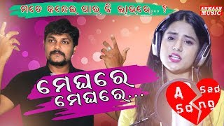 Photo of Odia Video Sad Song Meghare Meghare by Pragyan.