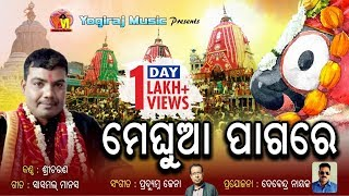 Photo of Odia Video Song Meghuaa Paga Ku by Sricharan Mohanty.