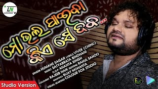 Photo of Odia Video Song Mo Bhala Paiba Kiese Daba Odia Sad Song by Human Sagar.