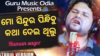 Photo of Odia Video Song MO SINDURA PINDHIBU KATHA DEI THILU by Human Sagar