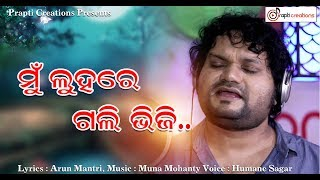 Photo of Odia Video Song Mu Luha Re Gali Bhiji by Human Sagar.
