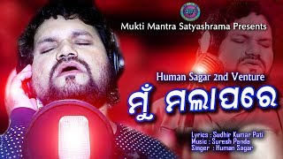 Photo of Odia Video Song Mu Malapare Sad Song by Human Sagar