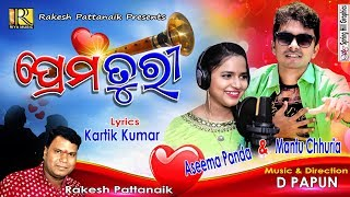 Photo of Odia Video Song Prema Turi Full Song by Mantu Chhuria & Aseema Panda.