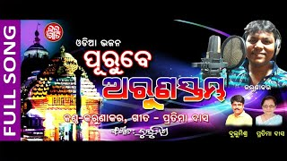 Photo of Odia Video Song Purube Aruna Stamba by Karunakara.