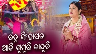 Photo of Odia Video Song Ratna Singhasana You by Namita Agrawal.