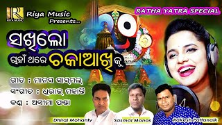 Photo of Odia Video Song Sakhilo Thare Chahan Chaka Akhiku by Asima Panda.