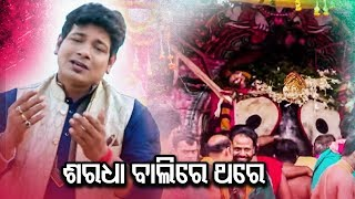 Photo of Odia Video Song Saradha Bali Re Thare by Bishnu Mohan Kabi.