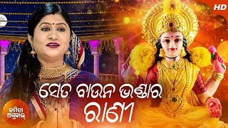 Photo of Odia Video Song Seta Baunu Bhandara Rani by Namita Agrawal.
