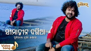 Photo of Odia Video Song Simahina Daria by Shasank Sekhar.