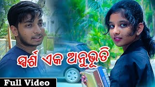 Photo of Odia Video Song Sparsha – Eka Anubhuti by Adyasha Dash.