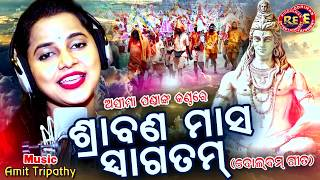 Photo of Odia Video Song Srabana Masa swagatam by Aseema Panda.