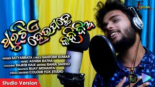 Photo of Odia Video Song THARUTIA HOU PACHE KAHIDIA Studio Version by SATYABRATA.