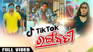 Photo of Odia Video Song Tik Tok Rangabati by Mantu Chhuria & Asima Panda.
