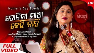 Photo of Odia Video Song To Bina Maa Kehi Nahin by Namita Agrawal.