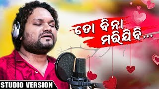 Photo of Odia Video Song To Bina Marijibi (Studio Version) by Human Sagar