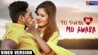 Photo of Odia Video Song To Pain Dil Mora Awara (Video Version) by Shasank Sekhar & Lopa Mudra.