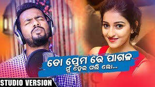 Photo of Odia Video Song To Premare Pagala Mun Heigali Lo (Studio Version) by Abhinash.
