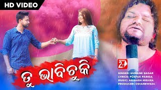 Photo of Odia Video Song Tu Bhabichu Ki by Human Sagar.