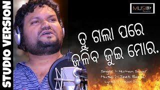 Photo of Odia Video Song Tu Gala Pare Jaliba Jui Mora Studio Version by Human Sagar.